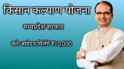 मुख्यमंत्री-किसान-कल्याण-योजना