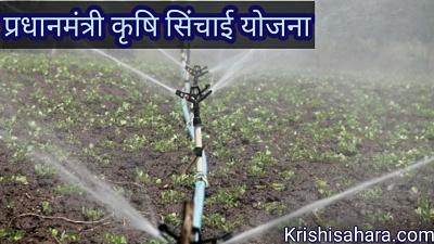 प्रधानमंत्री-कृषि-सिंचाई-योजना