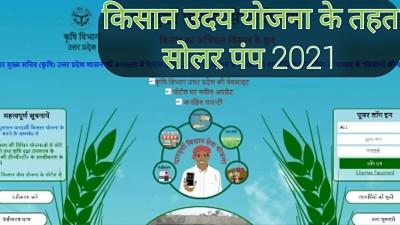 उतरप्रदेश-किसान-उदय-योजना