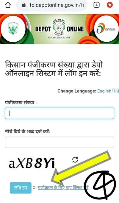 समर्थन-मूल्य-खरीद-योजना-राजस्थान-2021