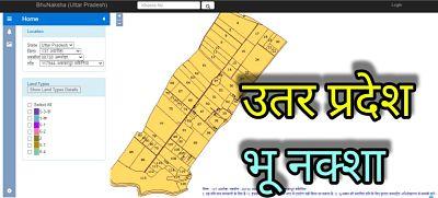 खसरा-खतौनी-व-नक्शा-उत्तर-प्रदेश