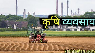 कृषि-आधारित-उद्योग